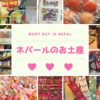 ネパールのお土産!日本人に超おすすめな食べ物・お菓子・雑貨16選