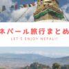 【保存版】ネパール旅行まとめ!おすすめ観光スポット・費用・ビザなどを完全網羅!