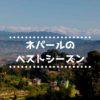 ネパール旅行のベストシーズンは?気候の特徴と観光に最適な時期を解説するよ